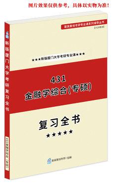 《2022厦门大学431金融学综合考研专业课复习全书》