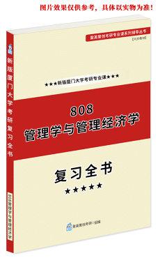 《2022厦门大学808管理学与管理经济学专业课复习全书》