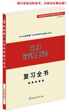 《2021厦门大学613设计史论专业课复习全书》(含真题与答案解析)