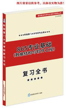 《2022厦门大学865专业基础(数据结构与软件工程)考研专业课复习全书》
