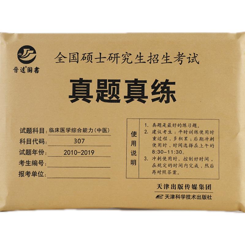2021考研临床医学综合能力(中医)历年真题真练(2010-2019)