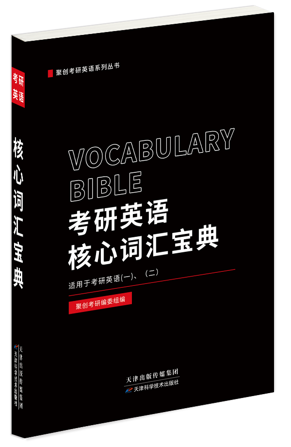 《考研英语核心词汇宝典》