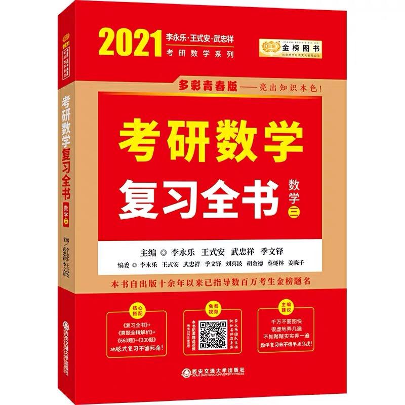 2021考研数学三李永乐考研数学复习全书