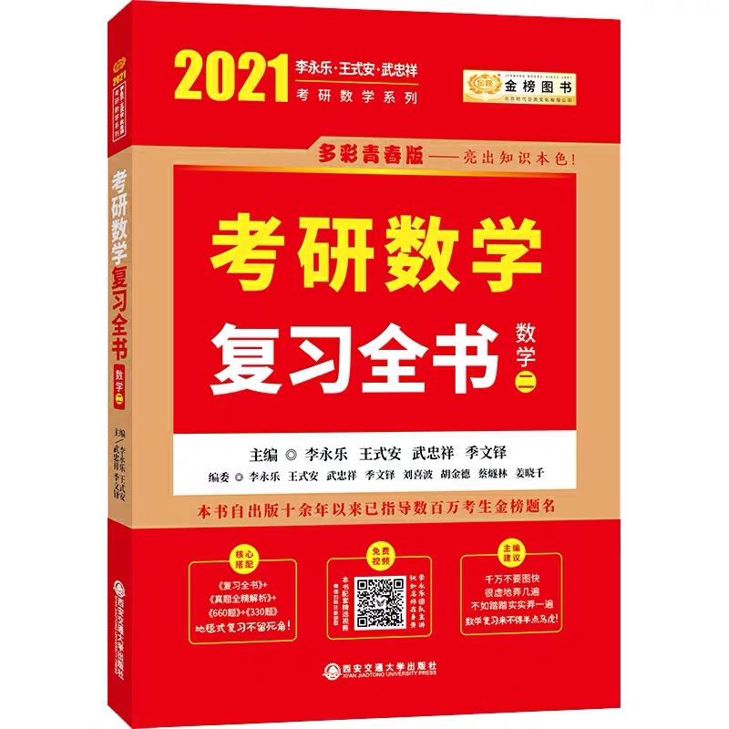 2021考研数学二李永乐考研数学复习全书