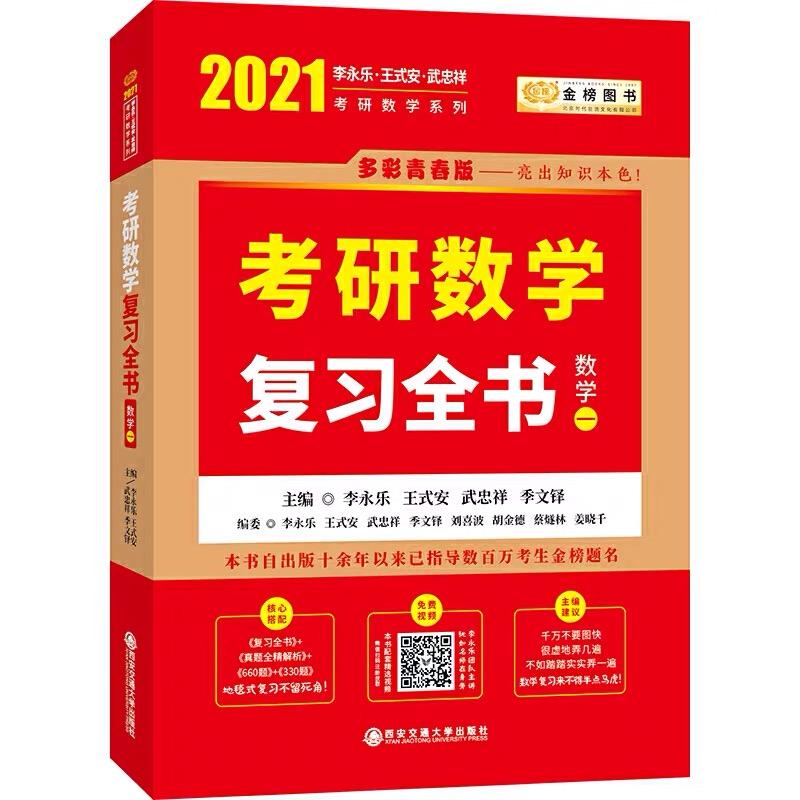 2021考研数学一李永乐考研数学复习全书