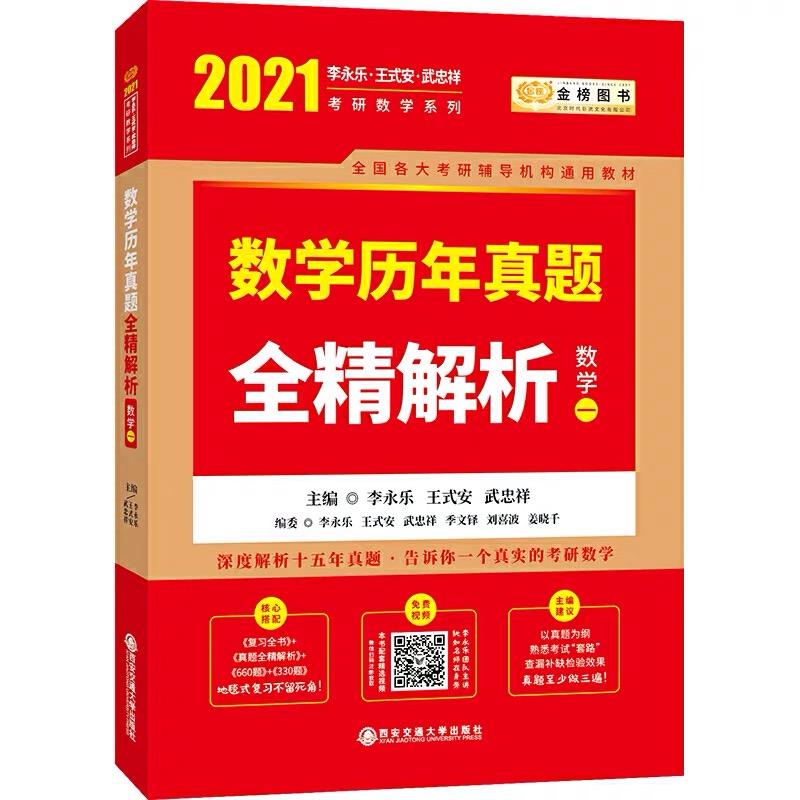 【预售】2021考研数学一李永乐考研数学历年真题全真解析