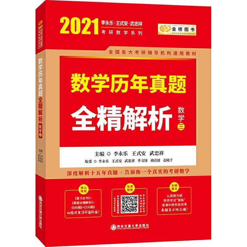 【预售】2021考研数学三李永乐考研数学历年真题全真解析