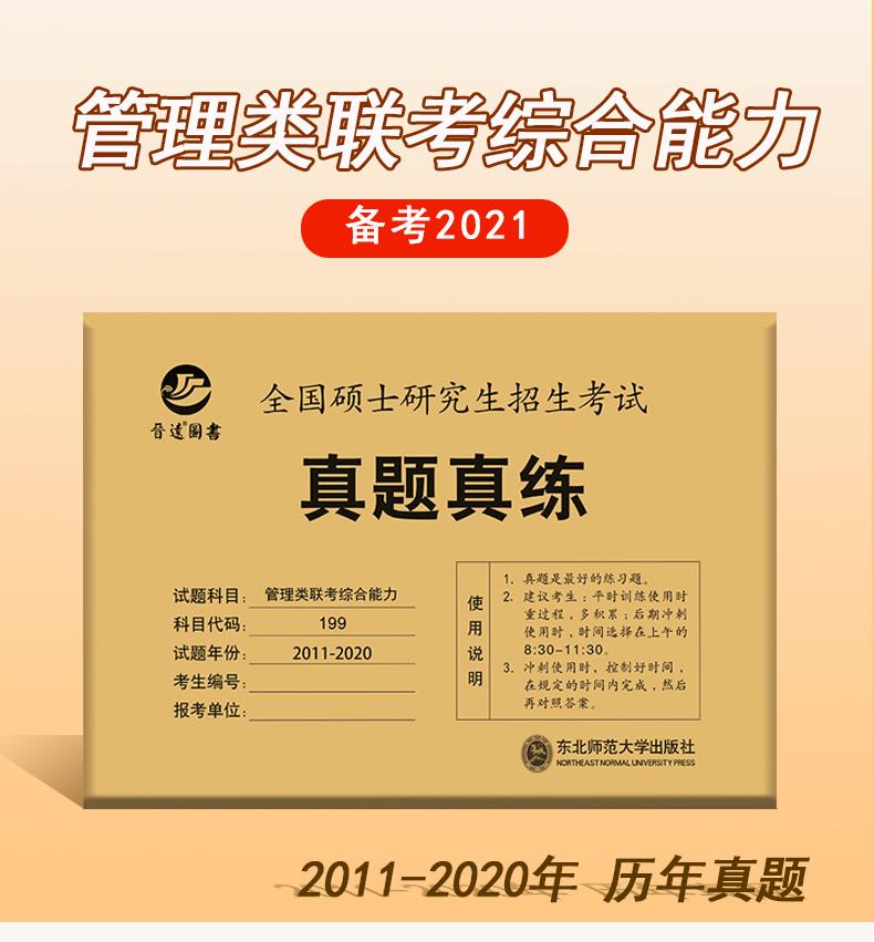 2021考研管联类联考综合能力历年真题真练(2011-2020)