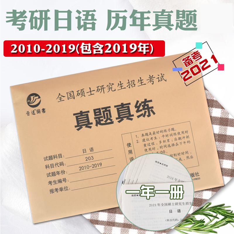 2021考研日语真题真练历年真题试卷含答案解析(2010-2019)