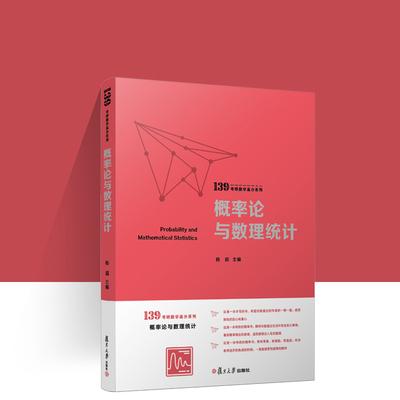 139考研数学高分系列——概率论与数理统计 杨超主编